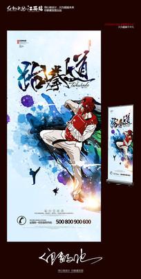 创意水彩跆拳道招生X展架设计