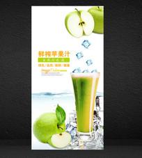 创意鲜榨果汁海报设计