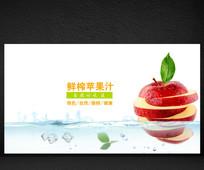创意鲜榨红苹果汁海报设计