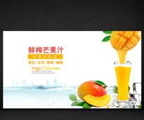 创意鲜榨芒果汁海报设计
