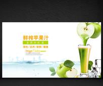 创意鲜榨苹果汁海报设计