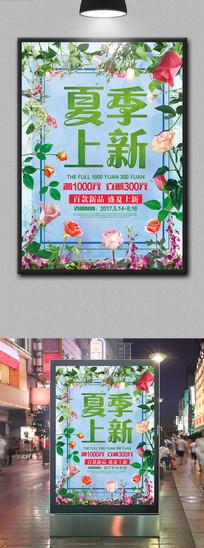 淡雅清新手绘水彩唤醒初夏女装促销宣传海报