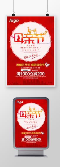 大气母亲节商场促销活动红色背景海报模板