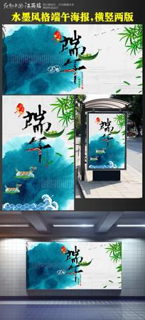 大气水墨风端午节海报设计