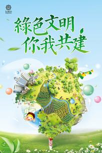 低碳生活绿色生态文明城市公益海报