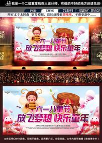 放飞梦想六一儿童节舞台背景展板设计