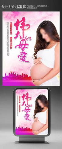 粉色时尚伟大的母爱母亲节宣传海报设计