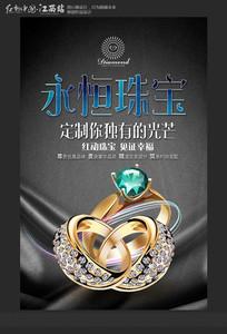 高端创意珠宝首饰海报设计模板
