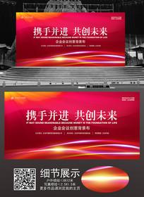 红色会议论坛新品发布会背景展板