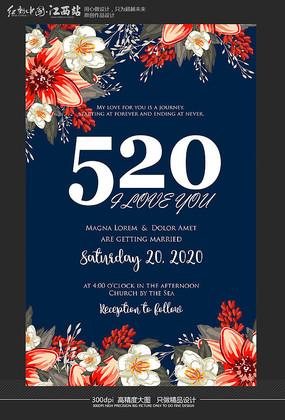 花朵创意520情人节商场促销海报设计 PSD