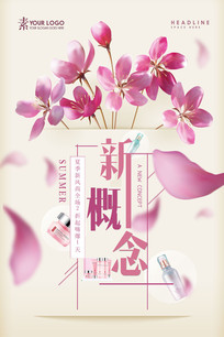 化妆品夏季促销海报