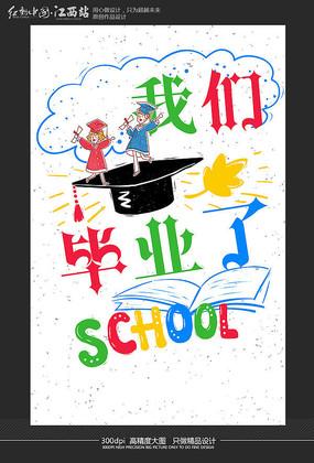 简约毕业季海报设计