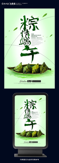 简约创意传统端午节粽子海报设计