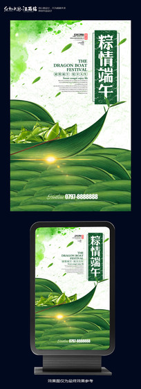 简约创意传统端午节粽子宣传海报设计