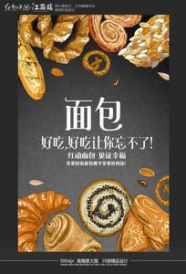 简约创意面包海报设计