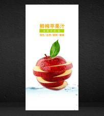 简约创意鲜榨红苹果汁海报设计