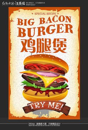 简约美味鸡腿堡汉堡海报设计