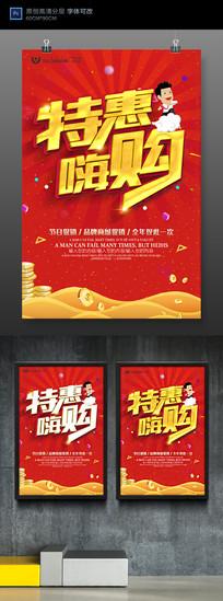 简约时尚特惠嗨购节日促销海报