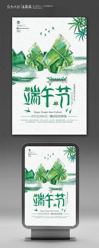 简约中国风端午节海报