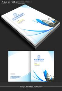 建筑公司画册封面封底设计