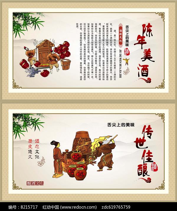 酒文化海报设计图片