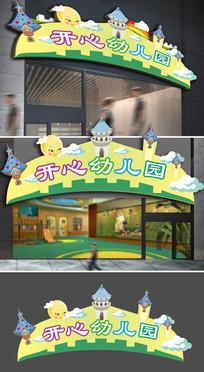 卡通城堡幼儿园门头设计