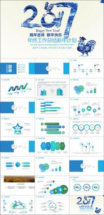 蓝色2017新年计划年终工作总结PPT模板