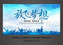 蓝色放飞梦想激情青春超越未来舞台背景