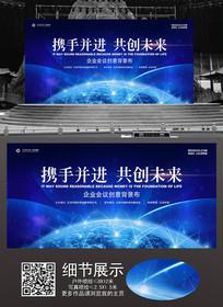 蓝色高端大气科技会议展板