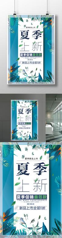 蓝色高端商场新品上市促销海报