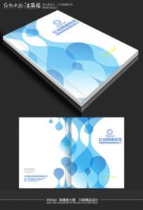 蓝色公司画册封面设计
