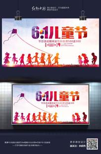 六一儿童节放飞梦想时尚节日海报