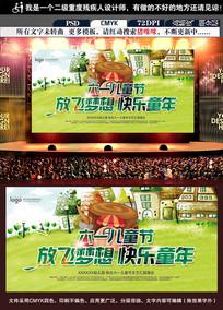 六一儿童节快乐宣传海报