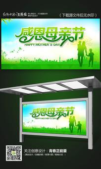 绿色清新感恩母亲节海报设计