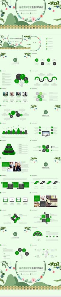 绿色清新可爱工作计划PPT模板