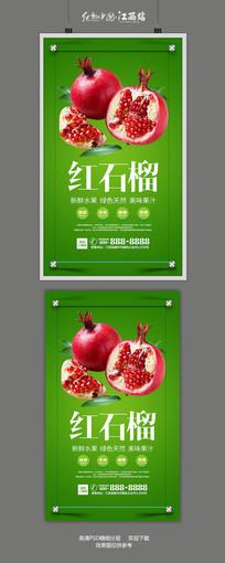 绿色时尚红石榴促销海报