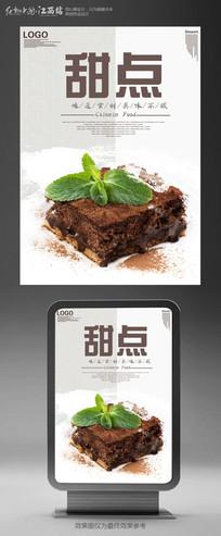美食甜点餐饮海报