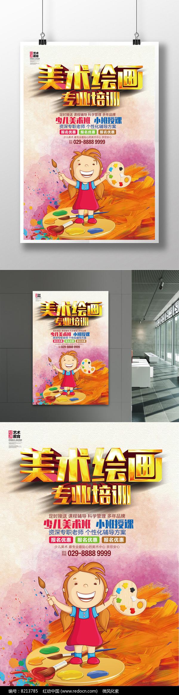 美术班绘画班儿童美术招生海报图片