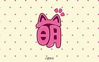 萌ai字体设计