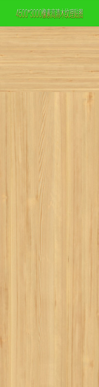 木纹材质图