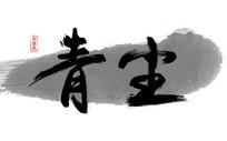 青尘书法字体设计