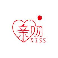 亲吻字体设计