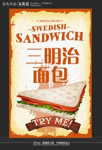 三明治面包海报设计