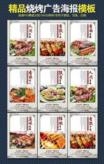 烧烤墙画设计素材下载 编号8197999 红动网