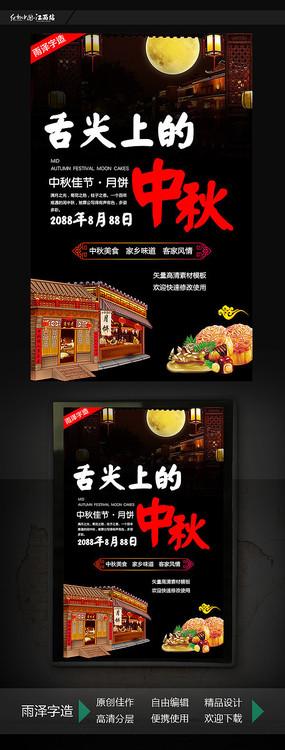 舌尖上的中秋创意海报餐饮模板设计
