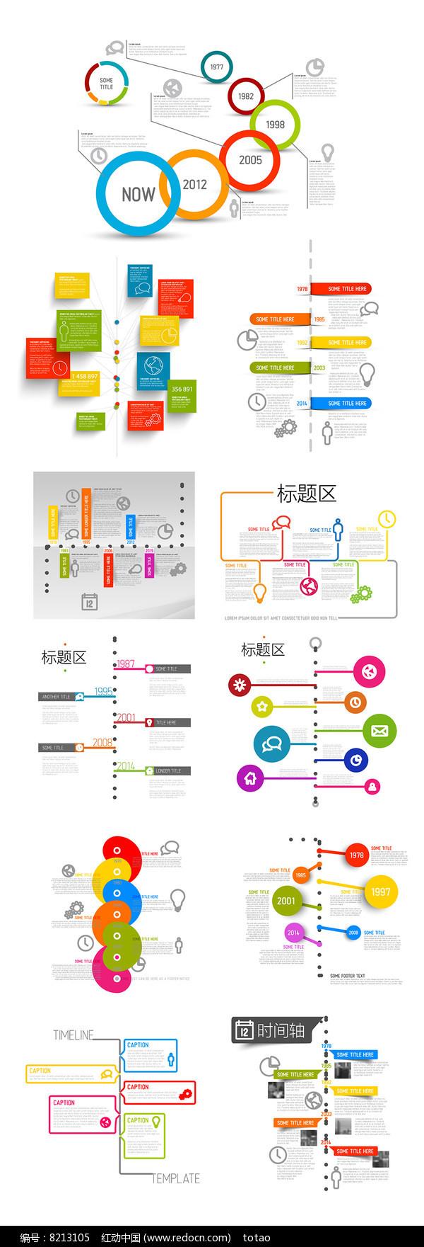 时间轴时尚数据图设计元素图片
