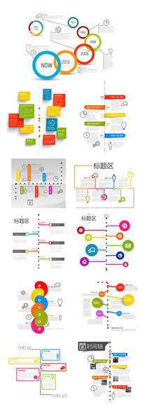 时间轴时尚数据图设计元素 AI