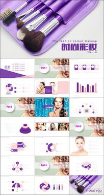 时尚彩化妆品工作总结产品介绍PPT模板