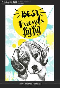 手绘狗狗宠物生活馆海报设计