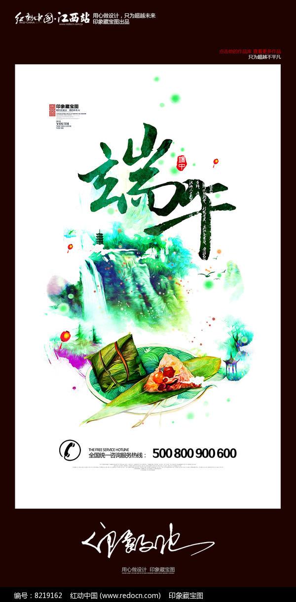手绘中国风端午节海报设计